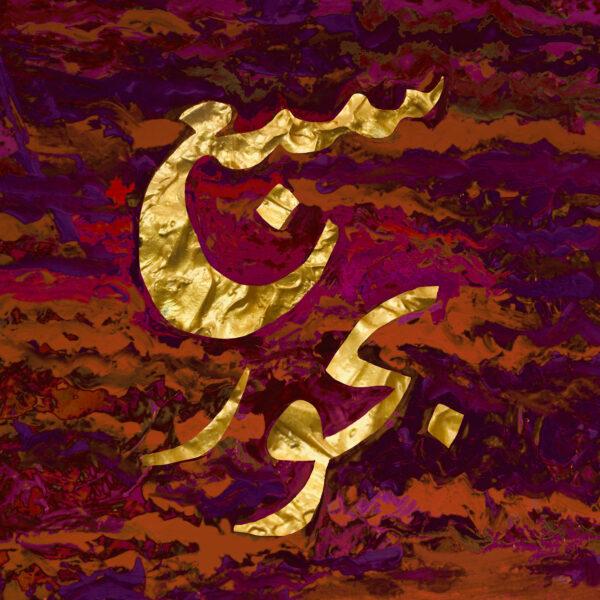 YH005 Artwork Cover